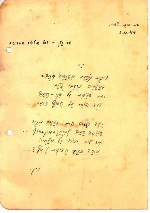 דוגית 1944