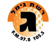 """רשת גימ""""ל - רק מוזיקה ישראלית"""