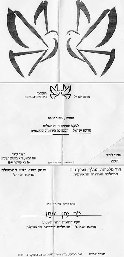 הזמנה למשורר נתן יונתן לנכוח בטקס חתימת הסכם השלום עם ירדן