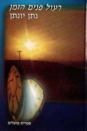 רעול-פנים הזמן, 1995