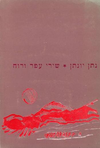 שירי עפר ורוח - לבני הנעורים, 1965