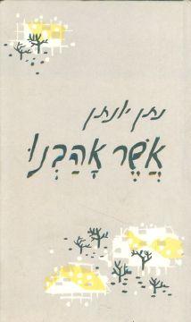 אשר אהבנו, 1957