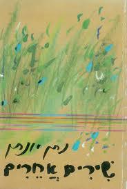 שירים אחרים, 1984