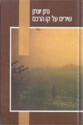 שירים על קו הרכס, 1988
