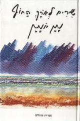שירים לאורך החוף, 1962