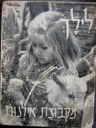 לילך מקבוצת אילנות, 1963