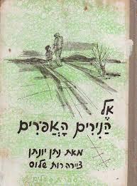 אל הנירים האפורים, 1954