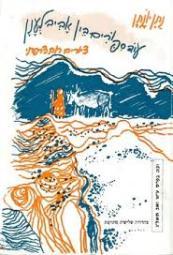 עוד סיפורים בין אביב לענן, 1971