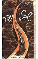שבילי עפר, 1951