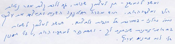 קטע ממכתב מנתן
