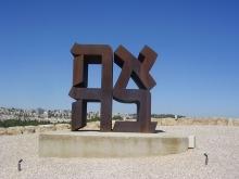 """הפסל """"אהבה"""" בירושלים"""