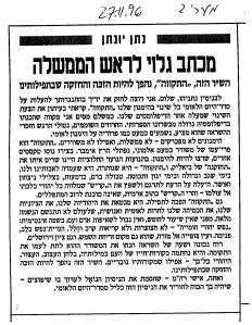 מה חשב נתן יונתן על הפולמוס סביב שינוי ההמנון הלאומי של מדינת ישראל